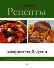 Рецепты закарпатской кухни. Книга 3