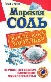 Книга Морская соль. Основа основ здоровья. Верните организму важнейшие микроэлементы - Автор Коган Татьяна