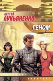 Геном - Лукьяненко Сергей Васильевич