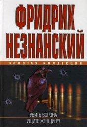 Убить ворона - Незнанский Фридрих Евсеевич