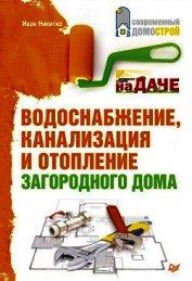 Книга Водоснабжение, канализация и отопление загородного дома - Автор Никитко Иван