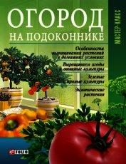 Огород на подоконнике - Онищенко Леонид