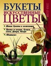 Книга Букеты. Искусственные цветы - Автор Онищенко Леонид