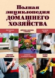 Книга Полная энциклопедия домашнего хозяйства - Автор Васнецова Елена Геннадьевна