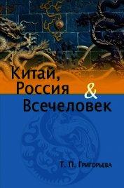 Китай, Россия и Всечеловек - Григорьева Татьяна Петровна