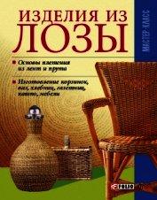Книга Изделия из лозы - Автор Онищенко Владимир