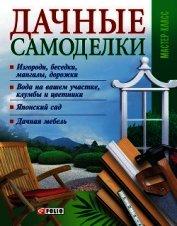Книга Дачные самоделки - Автор Онищенко Владимир