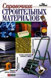 Справочник строительных материалов, а также изделий и оборудования для строительства и ремонта кварт
