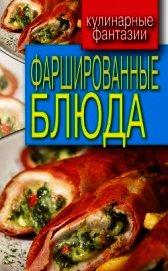 Книга Фаршированные блюда - Автор Треер Гера Марксовна