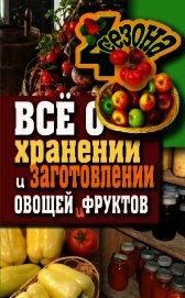 Книга Всё о хранении и заготовлении овощей и фруктов - Автор Жмакин Максим Сергеевич