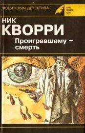 Проигравшему - смерть (авторский сборник) - Кварри Ник