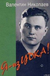 Книга Я – из ЦДКА! - Автор Николаев Валентин Александрович