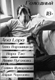Голодный (СИ) - Лопа Ана
