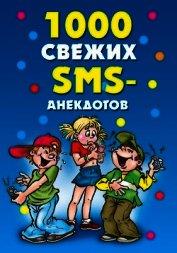 Книга 1000 свежих sms-анекдотов - Автор Кирьянова Юлия Сергеевна