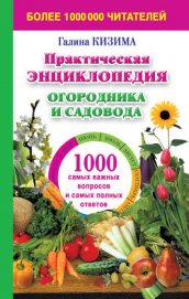 Практическая энциклопедия огородника и садовода. 1000 самых важных вопросов и самых полных ответов о