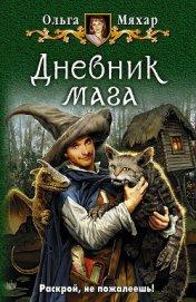 Дневник мага - Мяхар Ольга Леонидовна