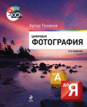 """Цифровая фотография от А до Я - Газаров Артур Юрьевич """"sidjo"""""""