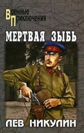 Мертвая зыбь - Никулин Лев Вениаминович