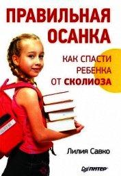 Книга Правильная осанка. Как спасти ребенка от сколиоза - Автор Савко Лилия Мефодьевна