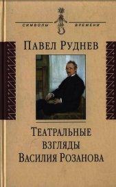 Театральные взгляды Василия Розанова - Руднев Павел