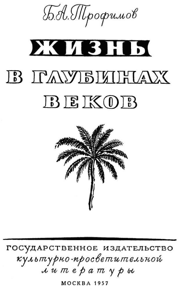 Борис Александрович Трофимов - _3.jpg
