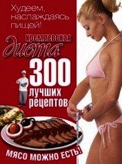 Кремлевская диета. 200 вопросов и ответов