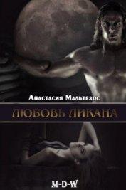 Любовь ликана (ЛП) - Мальтезос Анастасия