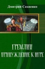 Принуждение к Игре (СИ) - Сахненко Дмитрий Сергеевич