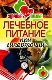 Книга Лечебное питание при гипертонии - Автор Верескун Наталья Викторовна