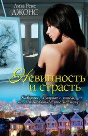Невинность и страсть - Джонс Лиза Рене