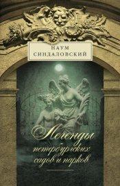 Легенды петербургских садов и парков - Синдаловский Наум Александрович