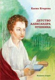 Детство Александра Пушкина