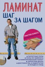 Книга Гипсокартон: шаг за шагом - Автор Плотников Л. И.
