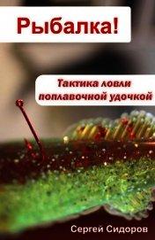 Книга Тактика ловли поплавочной удочкой - Автор Сидоров Сергей Александрович