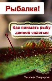 Книга Как поймать рыбу донной снастью - Автор Сидоров Сергей Александрович