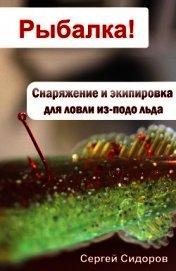 Книга Снаряжение и экипировка для ловли из-подо льда - Автор Сидоров Сергей Александрович