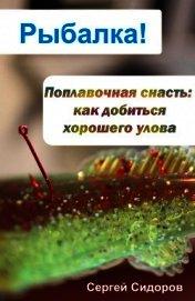 Книга Как добиться хорошего улова со спиннингом - Автор Сидоров Сергей Александрович