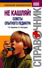 Не кашляй! Советы опытного педиатра