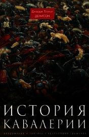 История кавалерии. Вооружение, тактика, крупнейшие сражения - Денисон Джордж Тэйлор