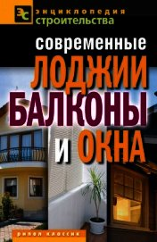 Книга Современные лоджии, балконы и окна - Автор Назарова Валентина Ивановна
