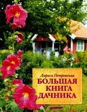 Книга Большая книга дачника - Автор Петровская Лариса Георгиевна