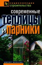 Книга Современные теплицы и парники - Автор Назарова Валентина Ивановна