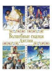 Книга Волшебные сказки Англии - Автор Автор неизвестен