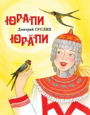 Юрапи - Суслин Дмитрий Юрьевич