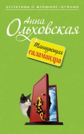 Танцующая саламандра - Ольховская Анна Николаевна