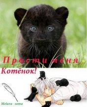 """Прости меня, Котёнок! (СИ) - """"Melara-sama"""""""
