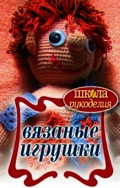 Книга Вязаные игрушки - Автор Каминская Елена Анатольевна
