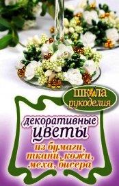 Книга Декоративные цветы из бумаги, ткани, кожи, меха, бисера - Автор Каминская Елена Анатольевна