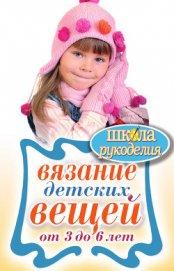 Книга Вязание детских вещей от 3 до 6 лет - Автор Каминская Елена Анатольевна