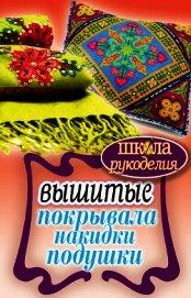 Вышитые покрывала, накидки, подушки - Каминская Елена Анатольевна
